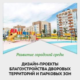Дизайн-проекты благоустройства дворовых территорий и парковых зон